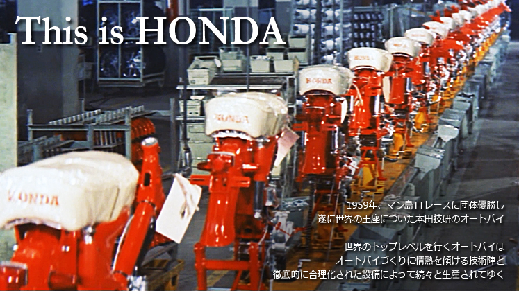 This is HONDA