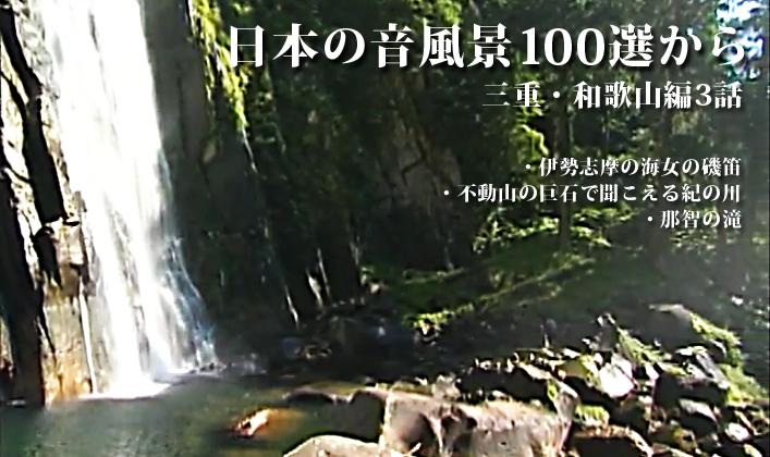 日本の音風景100選から 三重・和歌山編3話