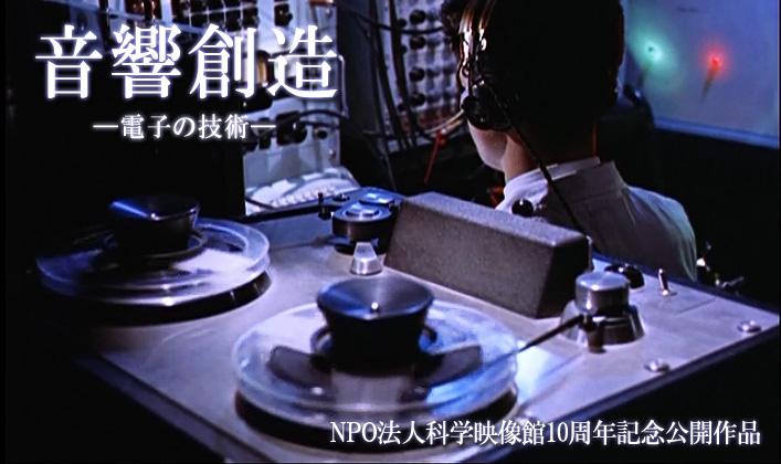 音響創造 ―電子の技術―